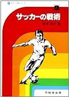 サッカーの戦術 (スポーツ新シリーズ 9)