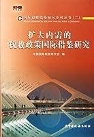 扩大内需的税收政策国际借鉴研究/国际税收借鉴研究系列丛书