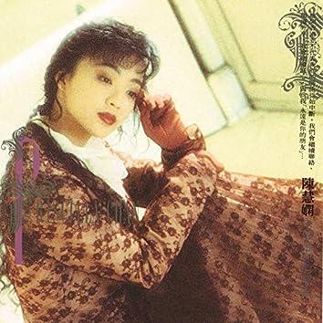 Yong Yuan Shi Ni De Peng You