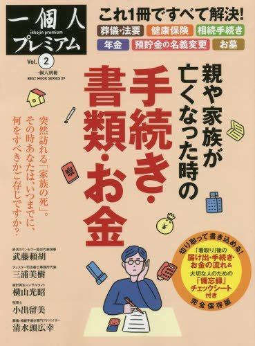 一個人プレミアムvol.2 (ベストムックシリーズ・09)