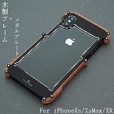 Iphone X/XS ケース リアルナチュラルウッド&アルミニウムメタルバンパーケース,ダブル構造 木製フレー カメラ保護 耐衝撃 超軽量 る個性 スマホ電話ケース 高級 (Iphone X/XS, ブラック)