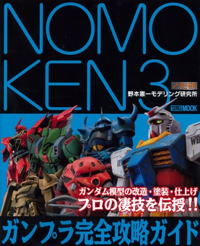 NOMOKEN3 ガンプラ完全攻略ガイド (ホビージャパンMOOK 410)