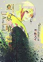 東京喰種トーキョーグール [JAIL] (ヤングジャンプコミックス)