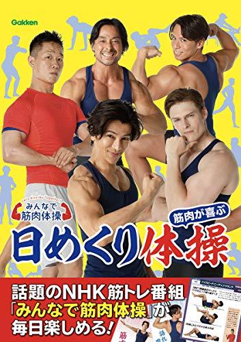 みんなで筋肉体操 筋肉が喜ぶ日めくり体操 ([実用品]) - GetNavi特別編集