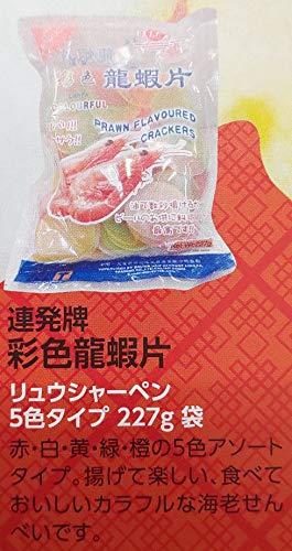 えびせんべい リュウシャーペン 龍蝦片 5色タイプ 227g×60袋 業務用