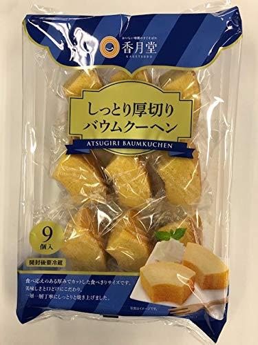 香月堂 しっとり厚切りバウムクーヘンRN20 1袋(9個)