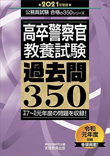 実務教育出版合格の350シリーズ『高卒警察官教養試験過去問350【2021年度版】』