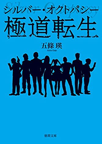 極道転生: シルバー・オクトパシー (徳間文庫)