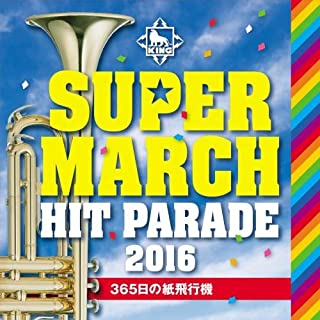 2016キング スーパー・マーチ ヒット・パレード ~365日の紙飛行機~