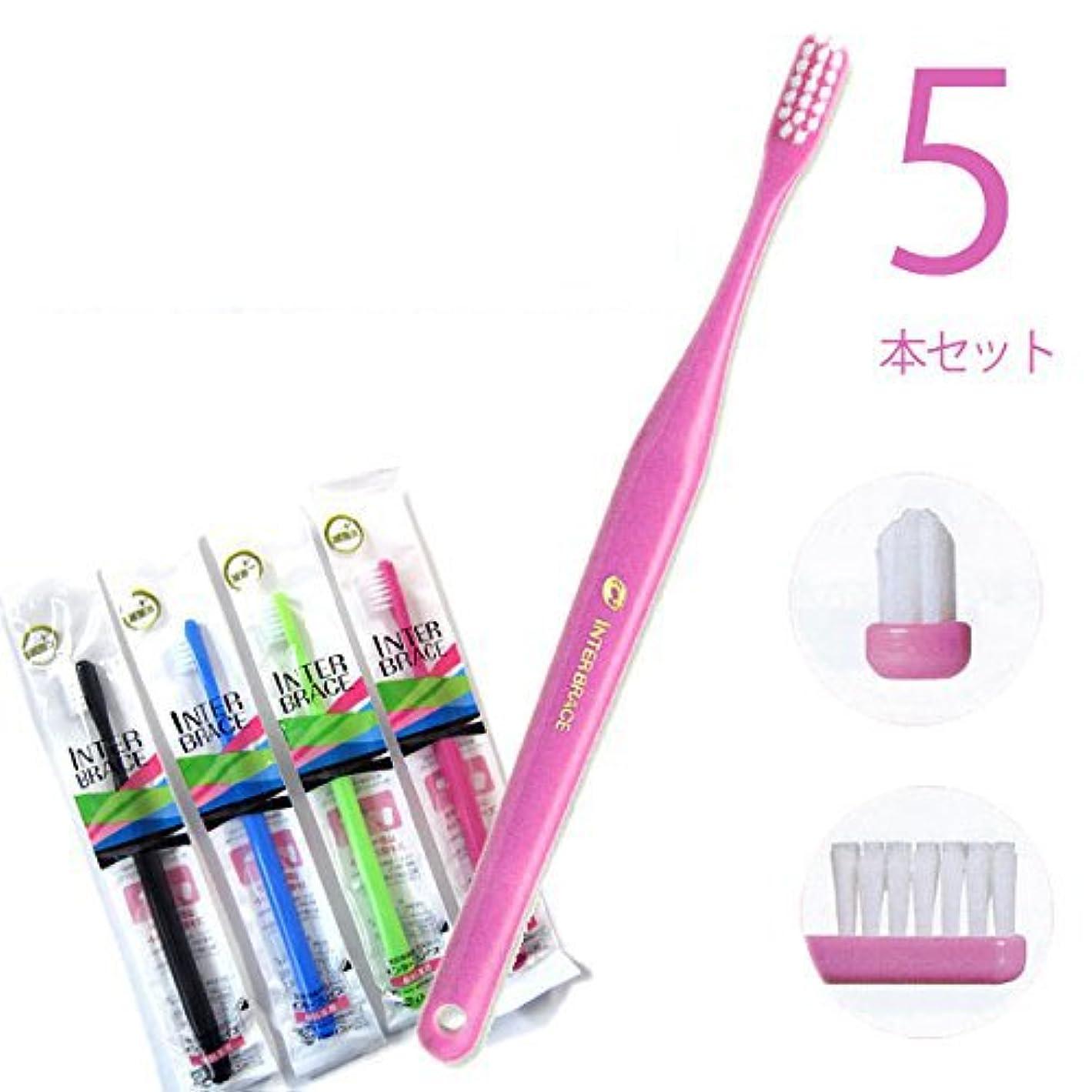 大騒ぎサイクロプス貞インターブレイス インターブレイス 矯正用山型 歯ブラシ5本セット