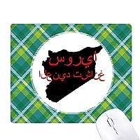 古代シリア語の引用の人々であるはずです 緑の格子のピクセルゴムのマウスパッド