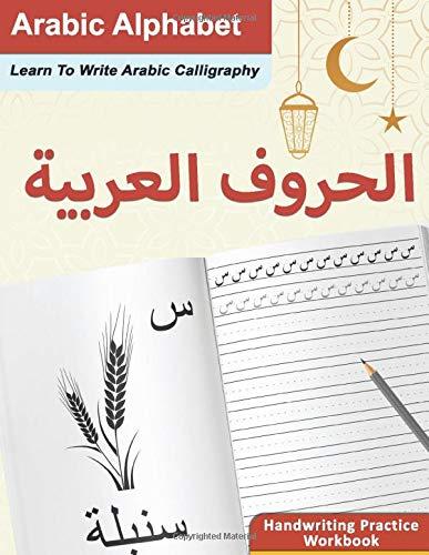 Arabic Alphabet: Learn To Write Arabic Calligraphy | Handwriting Practice Workbook: الحروف العربية