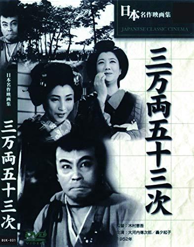 三万両五十三次 BUK-031 [DVD]
