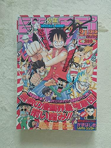 週刊少年ジャンプ 2000 No.21・22特大号 NARUTO カラー ONE PIECE 巻頭カラー