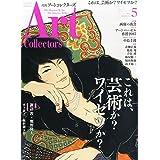 アートコレクターズ2015年5月号