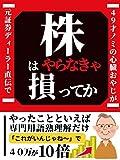 kabuhayaranakisonttekayonjukyusainominoshinzoyajigamotoshokendeirajikidende (Japanese Edition)