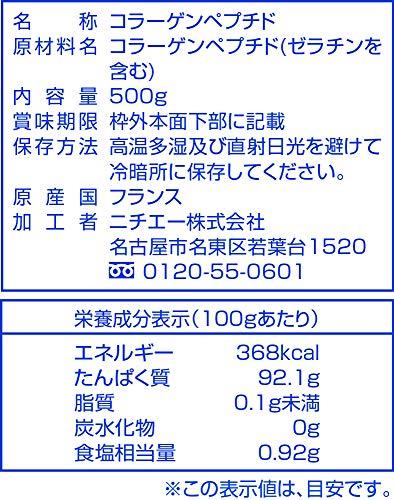 nichie低分子フィッシュコラーゲン100%パウダー1kg(500g×2袋)