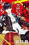 黒崎くんの言いなりになんてならない(13) (別冊フレンドコミックス)