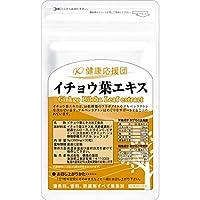 イチョウ葉エキス (30粒) 健康応援団 30日分