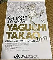 矢口高雄オリジナルカレンダー2021