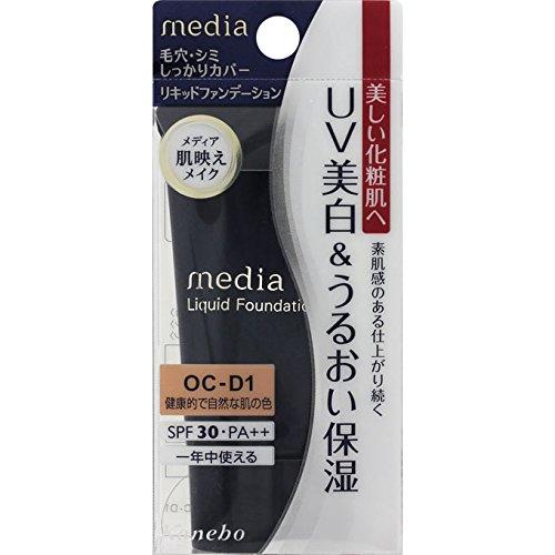 カネボウ化粧品『メディア リキッドファンデーションUV』