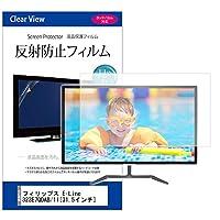 メディアカバーマーケット フィリップス E-Line 323E7QDAB/11 [31.5インチ(1920x1080)]機種用 【反射防止液晶保護フィルム】