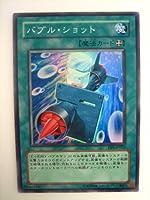 遊戯王 バブル・ショット デュエリストパック1十代編 スーパーレア