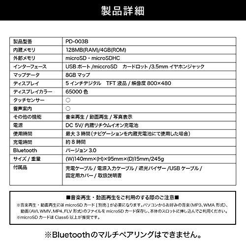 三金商事『5インチバイク用ポータブルナビ(PD-003B-V20)』