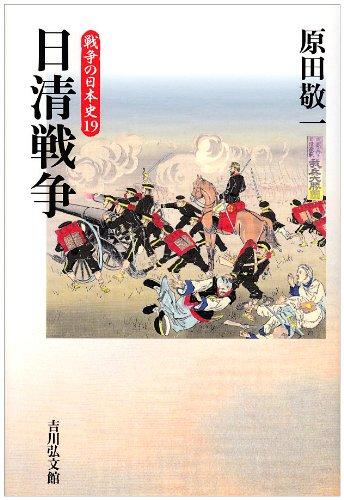 日清戦争 (戦争の日本史19)の詳細を見る