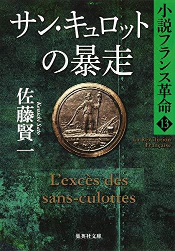 小説フランス革命 13 サン・キュロットの暴走 (集英社文庫)
