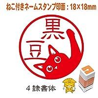 ねこスタンプ ねこ顔ネームブラザースタンプ印字面18×18mmインク朱色 SNM-020200204