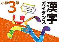 漢字ガイダンス 小3 【オリジナルボールペン付き】