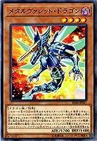 遊戯王/第10期/SD36-JP011 メタルヴァレット・ドラゴン