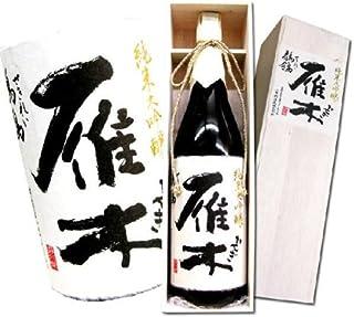 【純米大吟醸】【山口】雁木 鶺鴒(がんぎせきれい)1800ml 化粧箱入