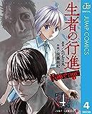 生者の行進 Revenge 4 (ジャンプコミックスDIGITAL)