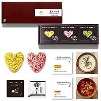 健美の里 至福 -Shifuku- ハートパスタ 縁起物 内祝い プチギフト 引き出物 結婚式 2次会 手土産 粗品 可愛い カラフル (パスタ2・スープ2)