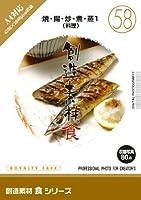 創造素材 食(58)焼・揚・炒・煮・蒸1(料理)