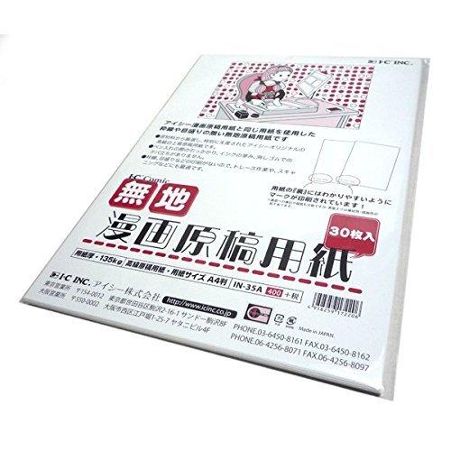 アイシー 無地マンガ原稿用紙 A4 厚135kg IN-35A