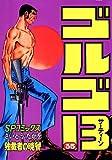ゴルゴ13(35) (コミックス単行本)