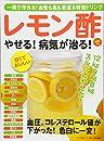レモン酢でやせる! 病気が治る!