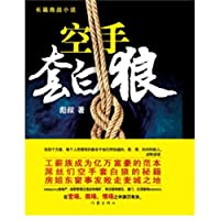 Starting From Scratch (Chinese Edition)