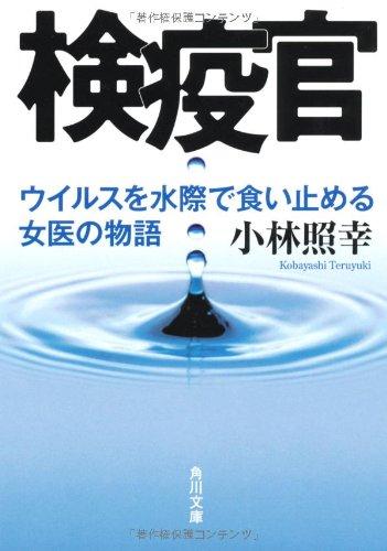 検疫官 ウイルスを水際で食い止める女医の物語 (角川文庫)の詳細を見る