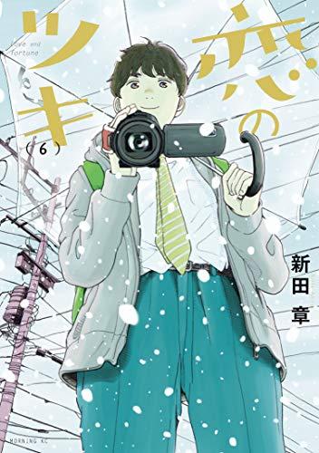 恋のツキ(6) (モーニングコミックス)
