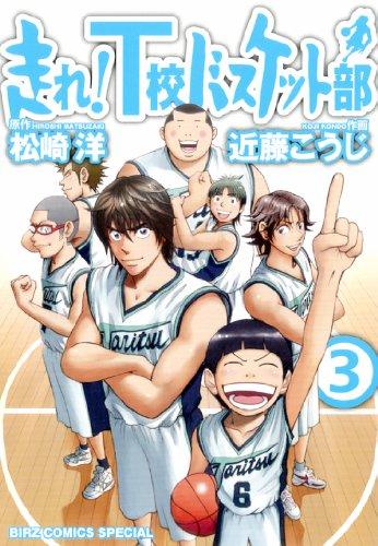 走れ! T校バスケット部 (3) (バーズコミックス スペシャル)