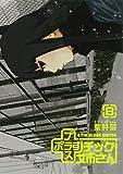 +チック姉さん(8) (ヤングガンガンコミックス)