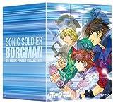 超音戦士ボーグマン BD SONIC POWER COLLECTION[Blu-ray/ブルーレイ]