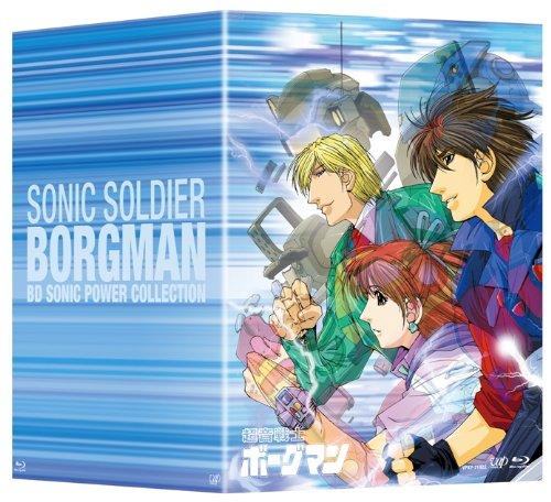 超音戦士ボーグマン BD SONIC POWER COLLECTION [Blu-ray]