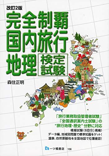 【改訂2版】完全制覇 国内旅行地理検定試験