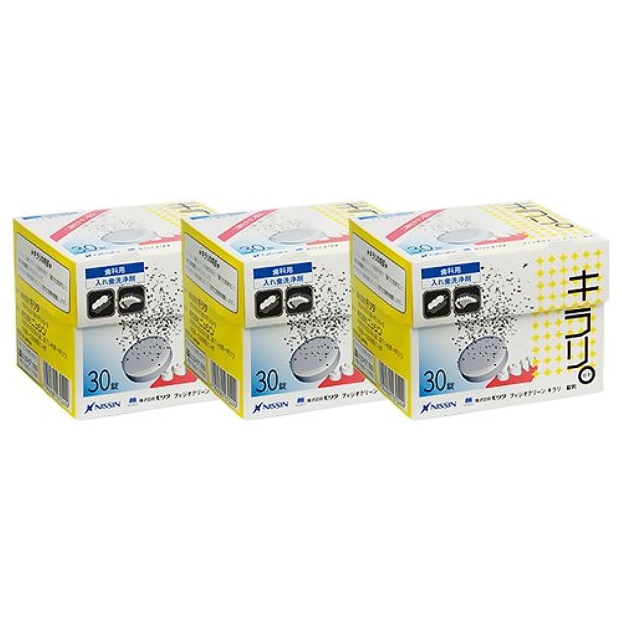 ニッシン フィジオクリーン キラリ錠剤 30錠入×3箱