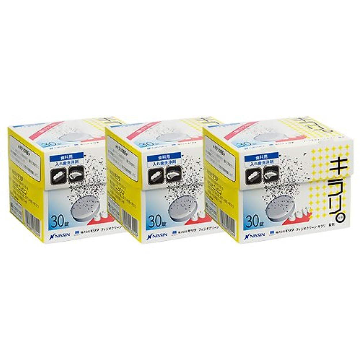 キャンベラパラダイスと組むニッシン フィジオクリーン キラリ錠剤 30錠入×3箱